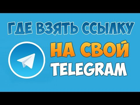 Как получить ссылку на группу в телеграмме
