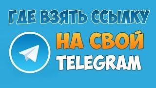 ???? Где взять ссылку на мой Телеграмм ????