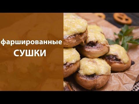 Сушки с фаршем запеченные в духовке пошаговый фото