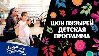 Шоу пузырей на детский праздник  Дарьина Людмила