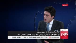 FARAKHABAR: Abdullah Speaks Out Over Ghani's Reluctance to Address National Issues