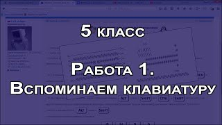 5 класс ФГОС. Работа 1. Вспоминаем клавиатуру