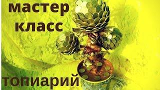 DIY Топиарий из монет мастер класс / Денежное дерево / Дерево счастья своими руками