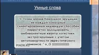 Умные слова. Метод манипулирования(, 2016-07-11T13:37:02.000Z)