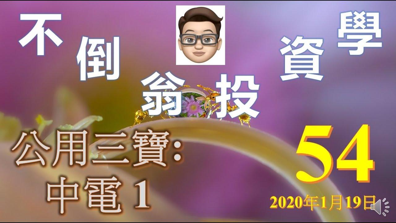 不倒翁投資學 第54集: 公用三寶 中電 1 - YouTube