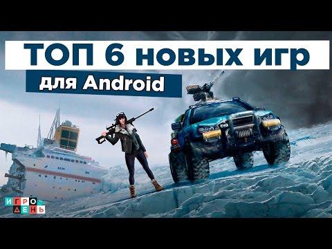 ТОП 6 игр для Android