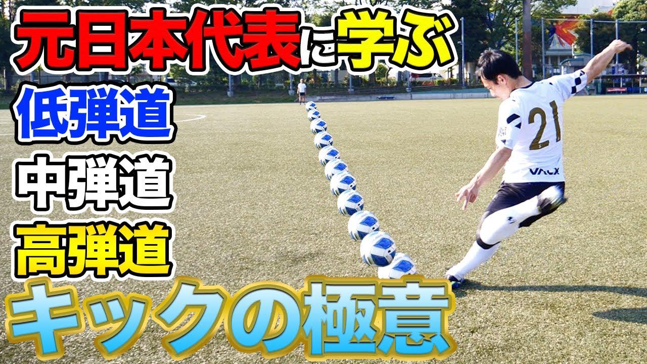【サッカー】誰でも上手くなる?元日本代表に凄すぎるキックの極意を学んだらヤバすぎた!