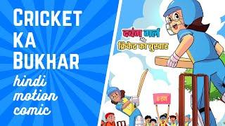 🦸♀️ Dabung Girl aur Cricket ka Bukhar - Hindi Motion Comics | Cricket Fever | Superhero