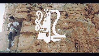 O.M.R - Khalouni | خلوني (Official Music Video)