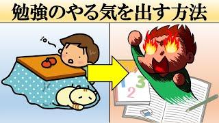 勉強 の やる気 を 出す 方法