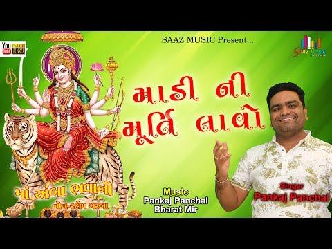 Madi Ni Murti Lavo  K Avi Navli Navratri | Maa Amba Bhavani Nonstop Garba 2018 | Saaz Music