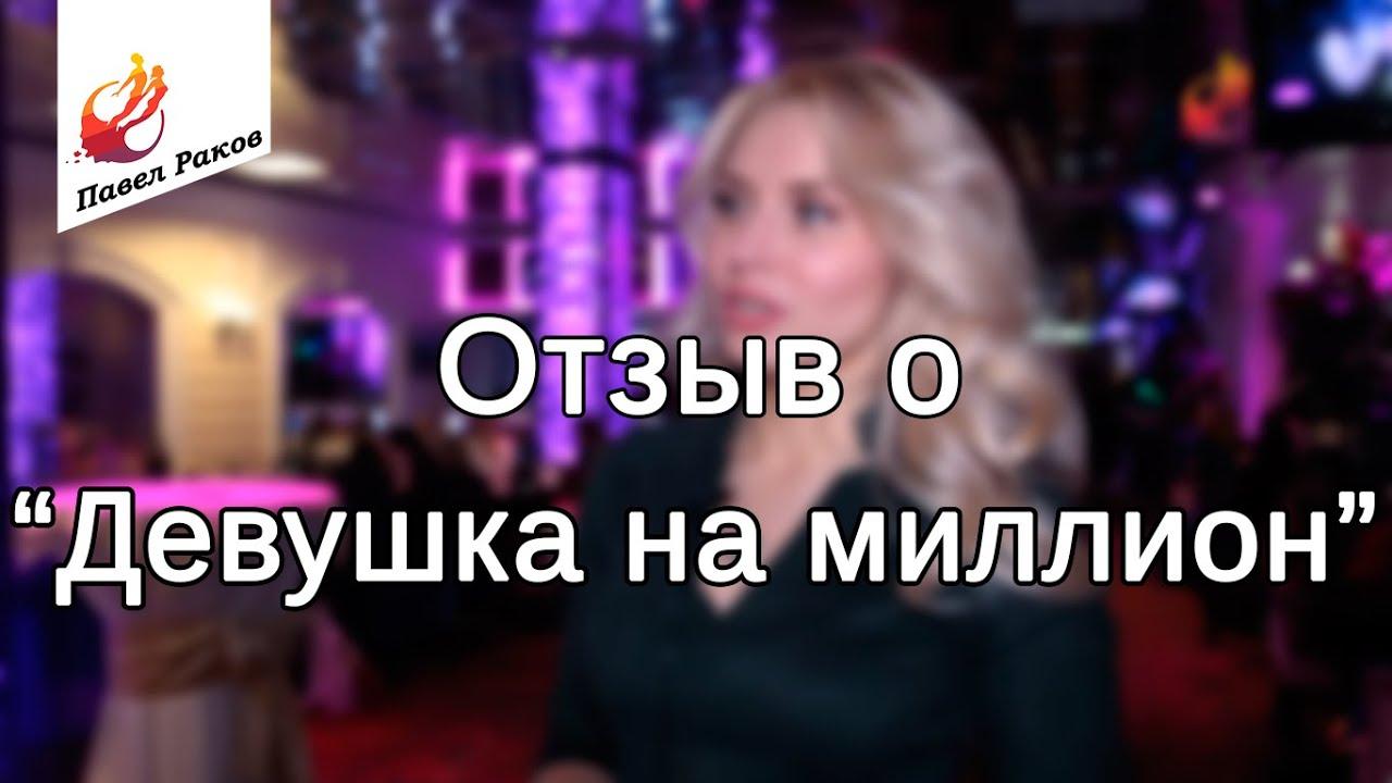 "Отзыв о тренинге Павла Ракова ""Девушка на миллион"", Мария"