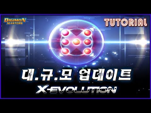 New X-Evolution System --- HOW IT WORKS? || Digimon Masters Online thumbnail