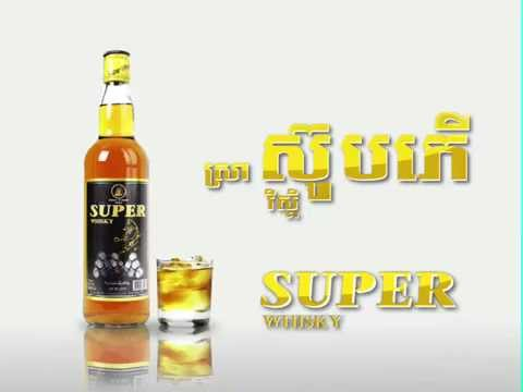 Super Whisky Television Advertising | Cambodia beverage