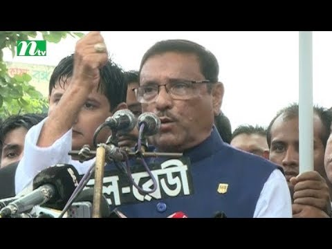 BNP is trying to politicise the verdict of 16th amendment : Obaidul