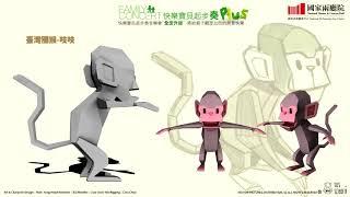 快樂寶貝起步奏-「尋找新大陸」3D動物們