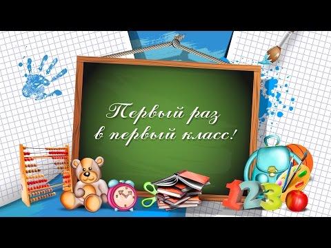 видео: Первый раз в первый класс |  1 сентября 2015 Калининград