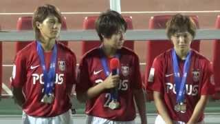 浦和レッズレディース 2015RS第14節vs伊賀 『AFC U-19女子選手権中国2015』優勝報告会