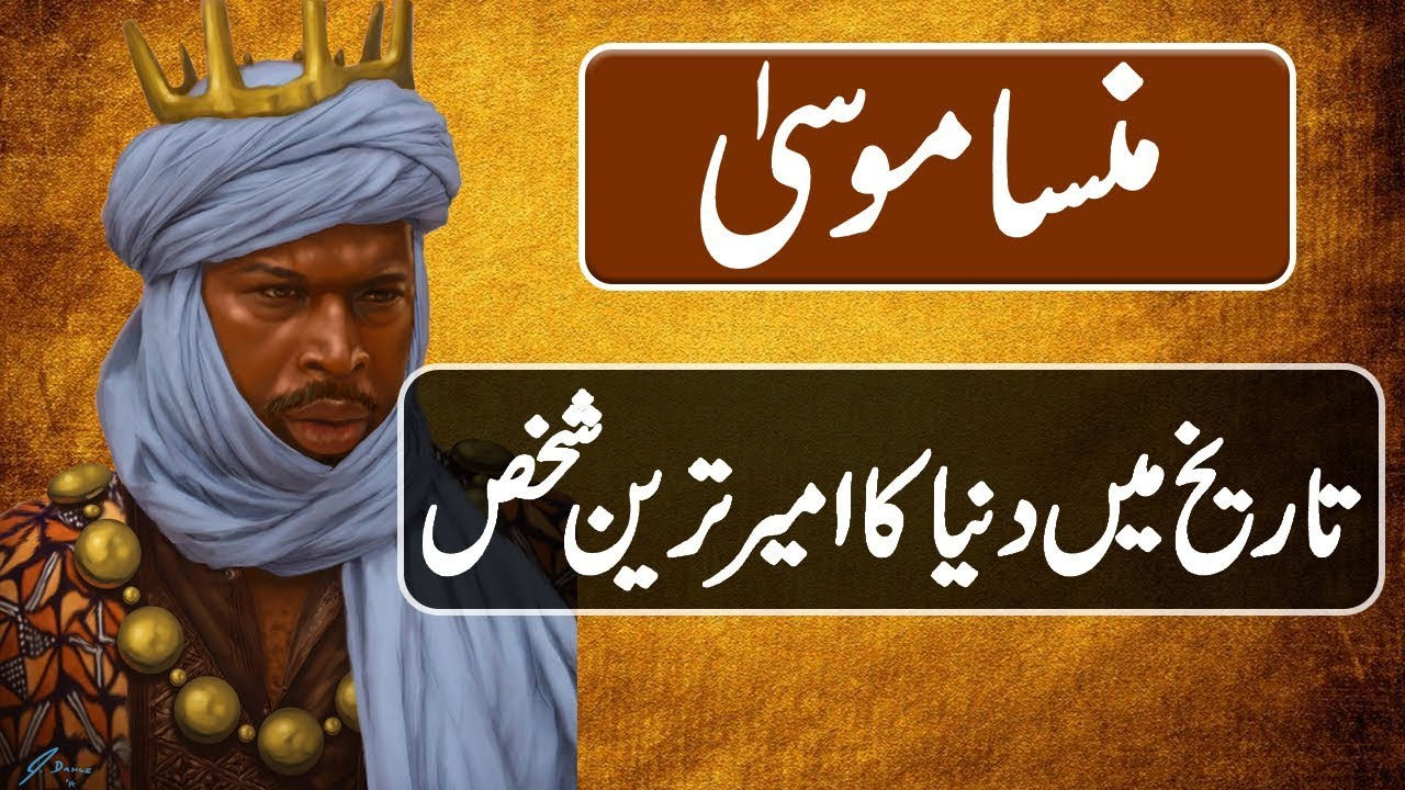 Real Story Of Mansa Musa - Mansa Musa Kon Tha? - History Founder