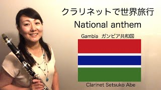 Gambia National Anthem For The Gambia Our Homeland 国歌シリーズ『 ガンビア共和国』Clarinet Version