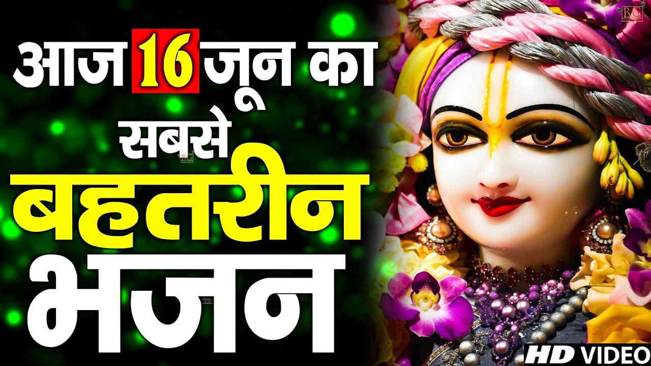 जब सब कुछ खत्म हो जाये तो ये भजन शुरू कर देना || Soulful Lord Krishna Bhajan 2021