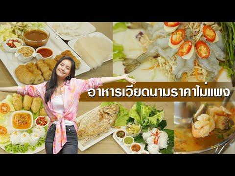 ทิพวรรณ อาหารเวียดนามราคาไม่แพง แต่ความอร่อยจัดเต็ม