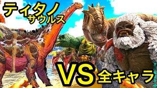 みんなで最強恐竜を倒せ!ティタノサウルス VS 全生物【ARK】実況(Titanosaurus VS All dinosaurs)
