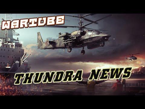 Thundra News - Т-64БВ, ИС-7, Вертолёты и ракеты! War Thunder
