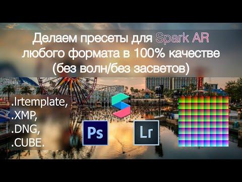 Как сделать пресеты/фильры/луты для Spark AR любого формата без засветов