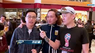 《體貼‧香港》NowTV 世界盃啟動禮