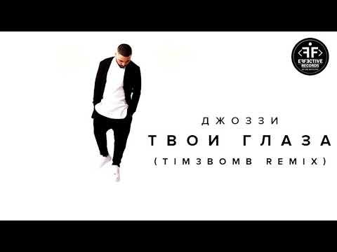 Джоззи - Твои Глаза (Tim3bomb Remix)