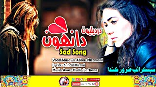 New Sindhi Sad Song 2020 || درديليون دانهون ||Musawir Abbas Nizamani