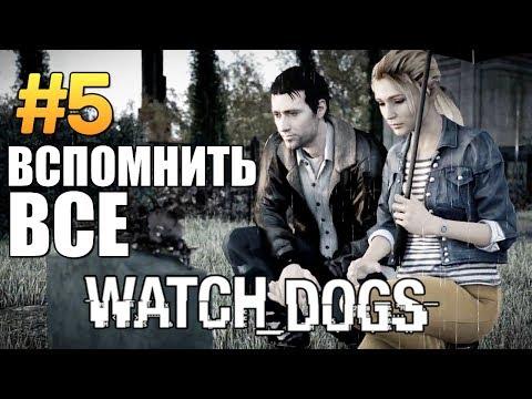 Watch Dogs | Прохождение | А Это не Пицца #5