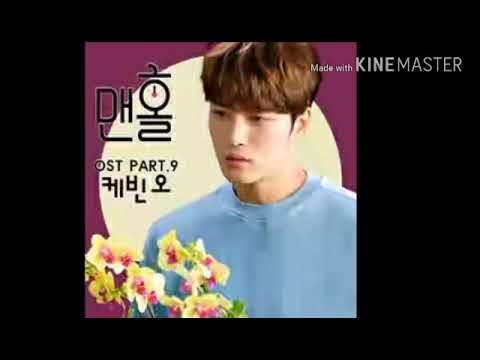KEVIN OH - WITH YOU OST MANHOLE (맨홀-이상한 나라의 필 2017) Part 9