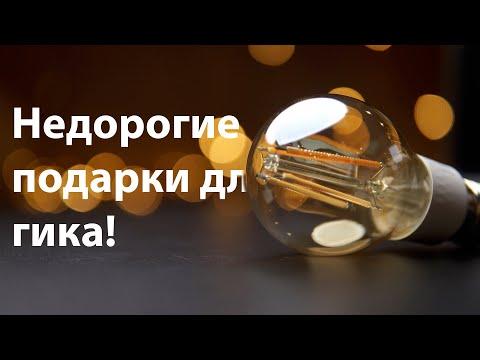 Новогодние подарки для Гика: подборка лучших и недорогих гаджетов!