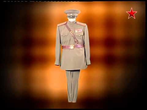 Д/с «Военная форма Красной и Советской Армии» Фильм 4
