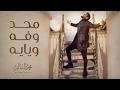 محمد السالم - محد وفه ويايه (حصريا) | 2017 | (Mohamed AlSalim - Mahd Wfa (EXCLUSIVE