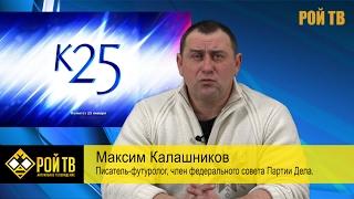 М.Калашников: к выходу Е.Просвирнина из Комитета 25 января