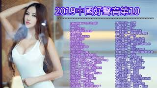 2019中国好声音第10期 #2019流行歌曲【無廣告】#2019最新歌曲2019好听的流行歌曲😍華語流行串燒精選抒情歌曲 & Top Chinese Songs 2019【動態歌詞】