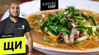 ЩИ из СВЕЖЕЙ капусты - ОБЯЗАТЕЛЬНО ТАК ПРИГОТОВЬТЕ этот вкуснейший суп! Рецепт шеф повара