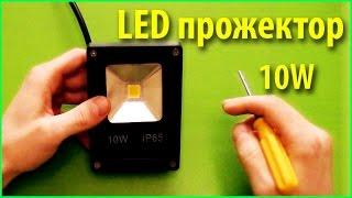 led прожектор 10w(Заказывал тут- https://goo.gl/BwJQQ5 Привет друзья!! На обзоре Led прожектор ,мощностью 10Вт .Не смотря на посредственное..., 2016-05-24T17:12:59.000Z)