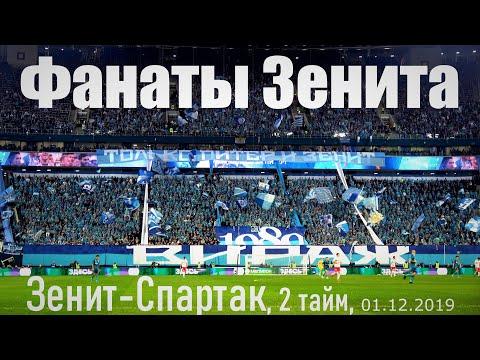 Фанаты Зенита 2 тайм Зенит-Спартак