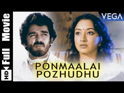Ponmaalai Pozhudhu Tamil Movie   Kamal Hassan   Lakshmi   Anuradha   Tamil Movie