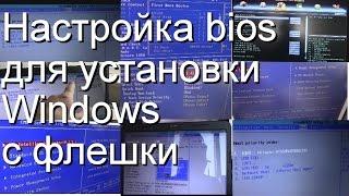Как настроить биос для установки Windows с флешки