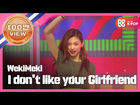 Show Champion EP.243 WekiMeki - I don't like your Girlfriend [위키미키 - I don't like your Girlfriend]