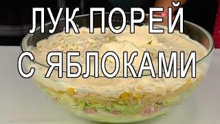 ★ ОчЕЕнь вкусный салат с луком пореем и яблоками.