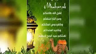 اهداءات ورسائل عيد الاضحى المبارك