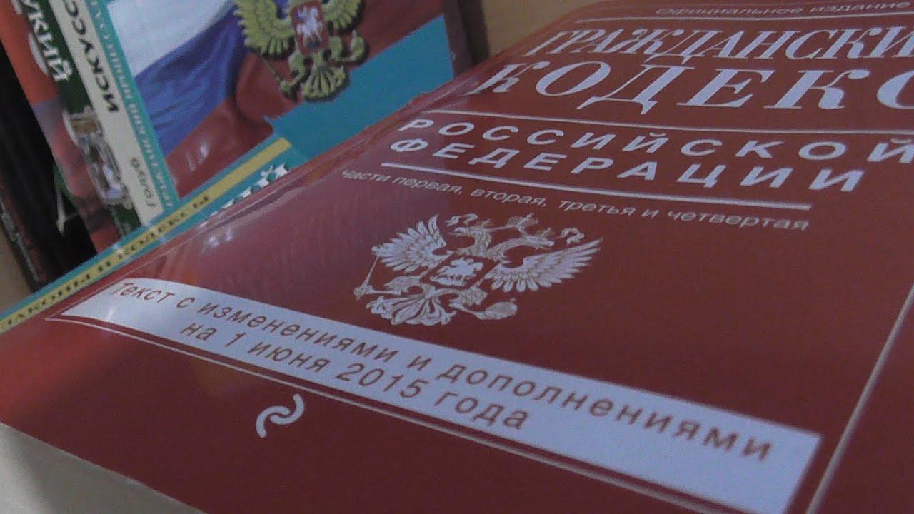 рента гражданский кодекс