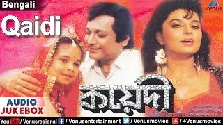 Qaidi - Bengali Film Songs | AUDIO JUKEBOX | Biswajit, Kiran Juneja | Romantic Bengali Songs