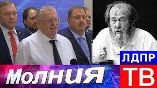 Жириновский о Солженицыне : писателя не надо называть ни гением, ни предателем!